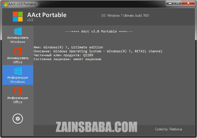 AAct 3.8.2 Portable Windows & Office Activator Free Download