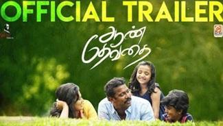 Aan Devathai – Official Trailer | Samuthirakani | Ghibran | S.D.Vijaymilton | Thamira