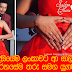 Saliya Sathyajith & Tharu Bogoda wedding photoshoot