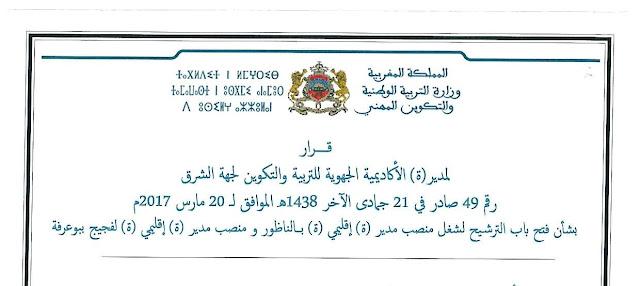 فتح باب الترشيح لمنصب مدير (ة) الاقليمي الناظور و منصب مدير(ة) اقليمي فجيج بوعرفة