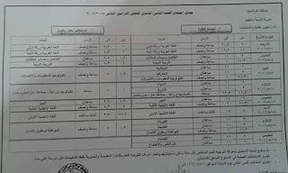 جدوال امتحانات اخر العام 2016 محافظة كفر الشيخ بعد التعديل 12938342_1100278900023032_1738920257101577415_n