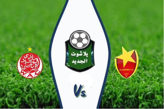 نتيجة مباراة المريخ السوداني والوداد الرياضي اليوم 31-08-2019 البطولة العربية للأندية