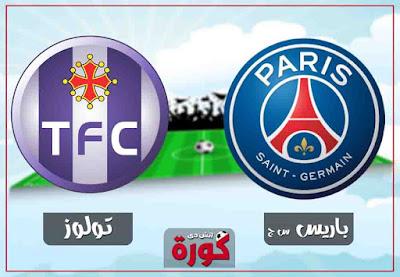 بث مباشر مباراة باريس سان جيرمان وتولوز اليوم