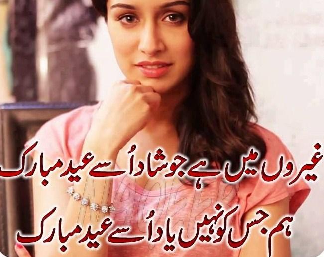Eid mubarak poetry in urdu 2 lines poetry urdu poetry world urdu eid mubarak poetry in urdu 2 lines poetry urdu poetry worldurdu poetry m4hsunfo