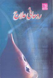 Roohani Ilaaj by Khawaja Shams-ud-Din Azeemi