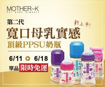 PPSU奶瓶推薦