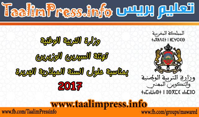 وزارة التربية الوطنية : تهنئة السيدين الوزيرين بمناسبة حلول السنة الميلادية الجديدة 2017