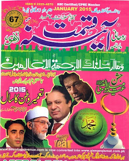 Aaina E Qismat January 2015 Read Online