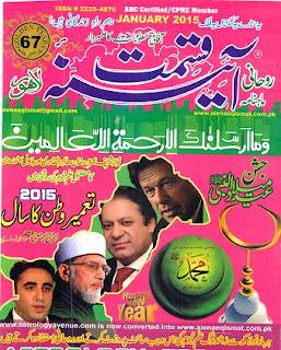 Aaina E Qismat January 2015 Read Online
