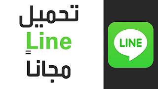 تحميل وتنزيل برنامج لاين للكمبيوتر وللموبايل 2019 كامل مجانا Download Line