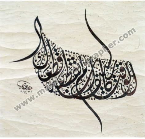 Islamic Calligraphy #4