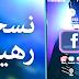 تطبيق فيسبوك جديد و مدفوع بميزات رهيبة و ثيمات رائعة 2017 ! تعرف عليه الآن و حمله مجانا