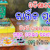 How Odisha Celebrates Kartika Purnima With Panchuka, Boita Bandana and Chadakhai (Read In Odia Script, PDF)