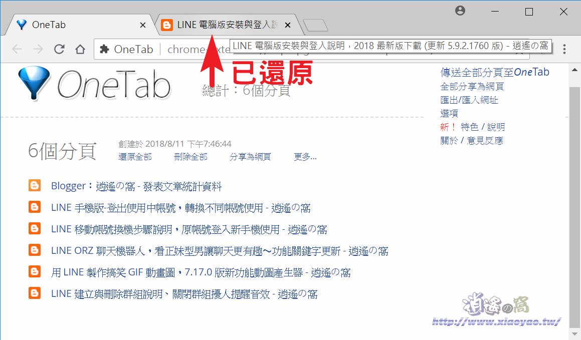 OneTab 一鍵收納所有分頁建立網頁清單