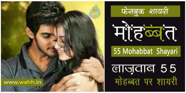 top-55-Mohabbat-Shayari-list