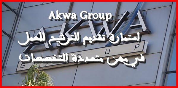 Akwa Group : استمارة تقديم الترشيح للعمل في مهن متعددة التخصصات