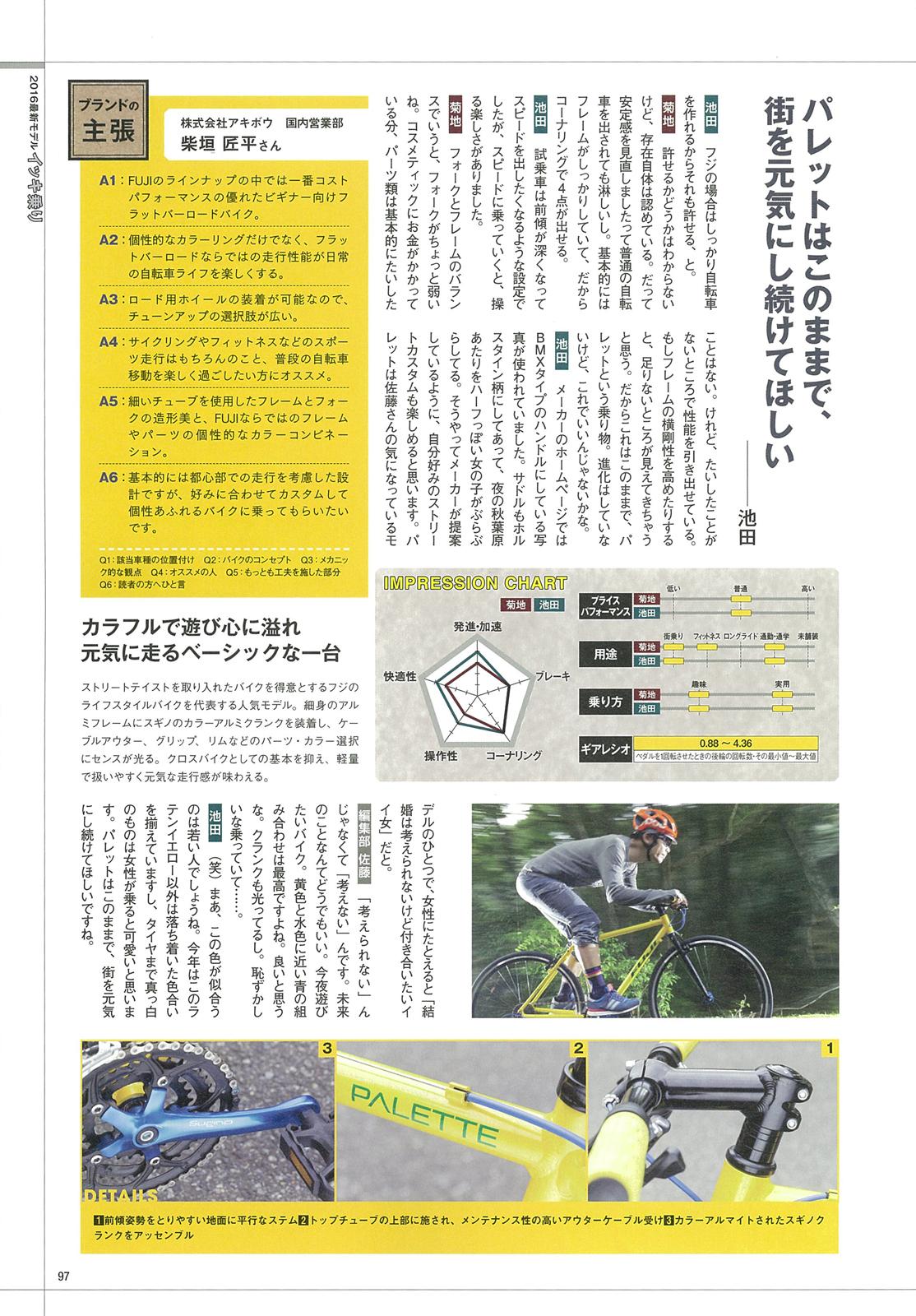クロスバイク購入完全ガイド  コスミック出版  …