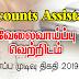 Accounts Assistant