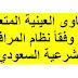 الدعاوى العينية المتعلقة بعقار وفقاً نظام المرافعات الشرعية السعودي