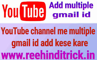 Youtube channel me multiple gmail id add kaise kare 1