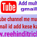 Youtube channel me multiple gmail id add kese kare