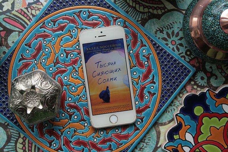 """""""Тысяча сияющих солнц"""" отзыв о книге. Лучшие книги о Ближнем Востоке в блоге itdalee.ru"""