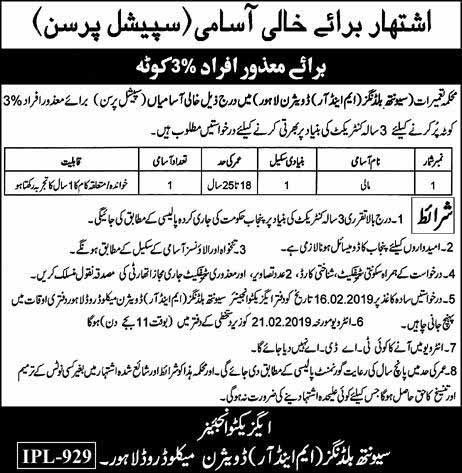 7th Buildings (M&R) Division Lahore Mali (Disabled Special Persons) Jobs 2019