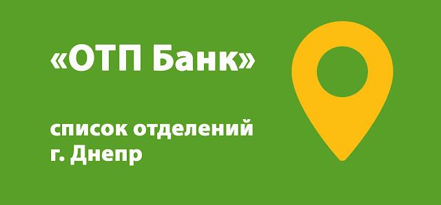 ОТП Банк список отделений г. Днепр, Украина