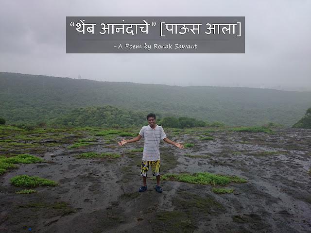 Cover Photo: थेंब आनंदाचे [पाऊस आला] - A Poem by Ronak Sawant