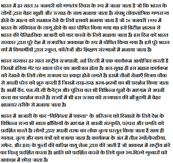 essay 26 january Republic day essay in hindi english for students and children's 2018 download in pdf with images for speech short essay for teachers on 26 january in english.