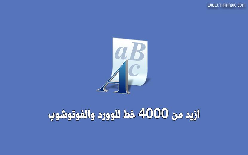 تحميل خطوط للفوتوشوب, download-fonts-for-photoshop, خطوط مزخرفة,خطوط, خطوط فوتوشوب, خطوط وورد, تحميل خطوط عربية, فوتوشوب, خطوط مزخرفة