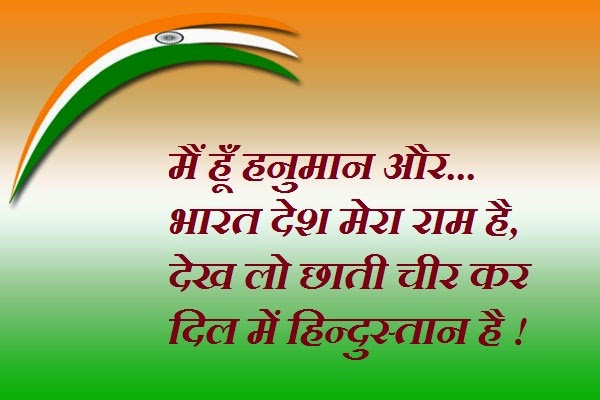 Independence day msg in Hindi