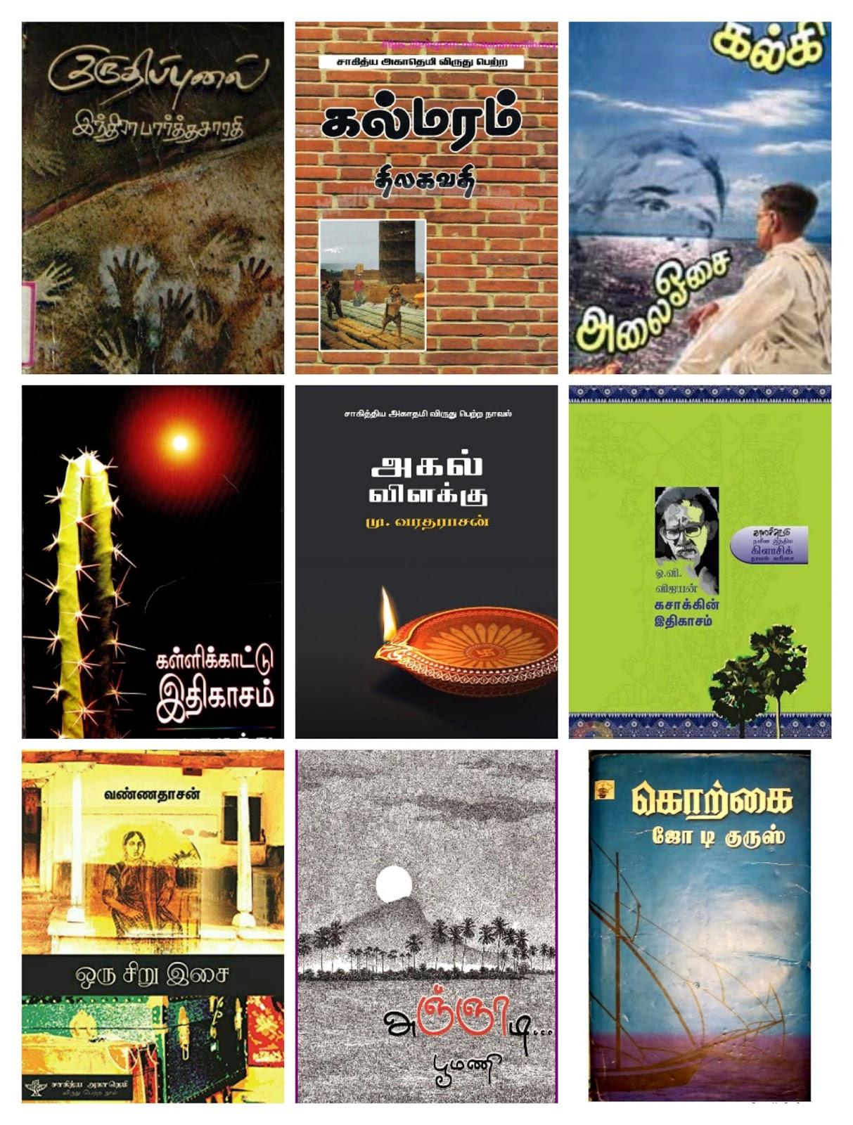 சாகித்திய அகாதமி விருது பெற்ற நூல்கள் IMG_20200409_120436