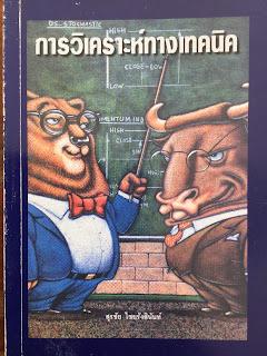 หนังสือหุ้นเทคนิค