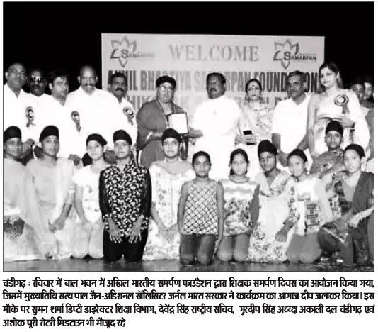 बाल भवन में अखिल भारतीय समर्पण फाउंडेशन द्वारा शिक्षक समर्पण दिवस का आयोजन किया गया, जिसमें मुख्यातिथि एडिशनल सॉलिसिटर जनरल सत्य पाल जैन ने कार्यक्रम का आगाज दीप जलाकर किया