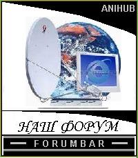 http://forumbar.anihub.ru