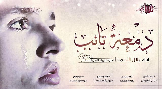 دمعة تائب بلال الأحمد نجوم غرباء للفن الإسلامي