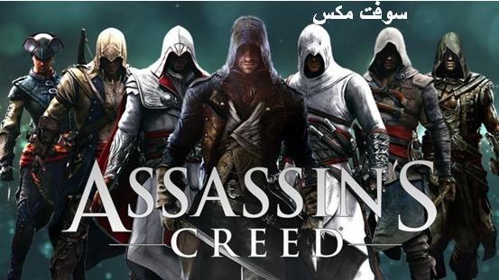 تحميل لعبة اساسن كريد برابط مباشر للكمبيوتر والاندرويد download assassins creed