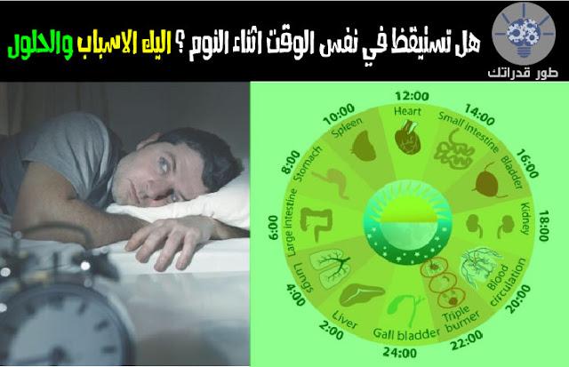 هل تستيقظ في نفس الوقت اثناء النوم ؟ اليك الاسباب والحلول