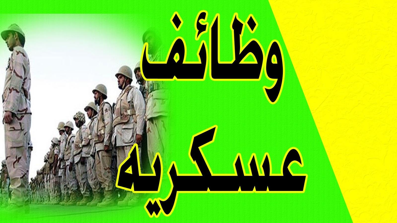 وظائف عسكريه 1437 - Arabic News Collections