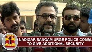 Nadigar Sangam urge Police Commissioner to give Additional Security | Thanthi Tv