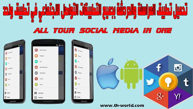 تحميل-تطبيق-المراسلة-و-لدردشة-بجميع-التطبيقات-التواصل-الاجتماعي-في-تطبيق-واحد