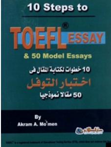 كتاب 10 خطوات لكتابة المقال فى اختبار التوفل