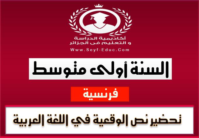 تحضير نص الوقعية في اللغة العربية للسنة أولى متوسط للجيل الثاني