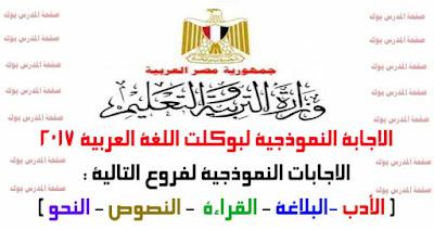 الاجابة النموذجية لامتحان اللغة العربية الثانوية العامة 2017