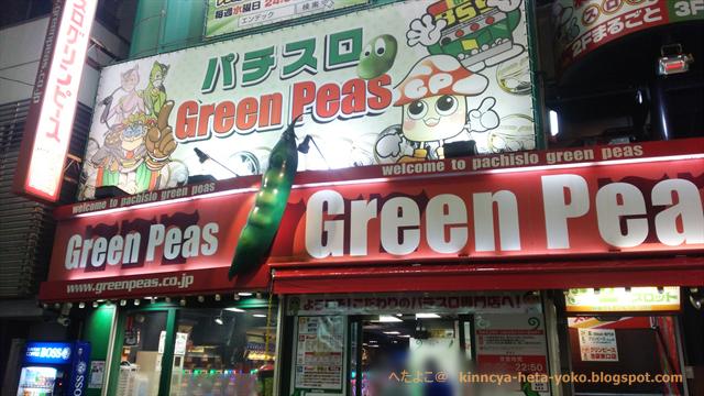 グリンピース東口店