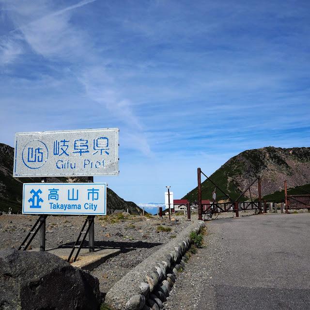 乗鞍エコーライン 長野・岐阜県境