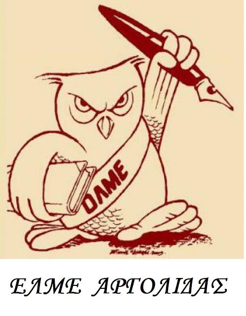 ΕΛΜΕ Αργολίδας: Όλοι στη κινητοποίηση στις 15/1 ενάντια στη ψήφιση των μέτρων