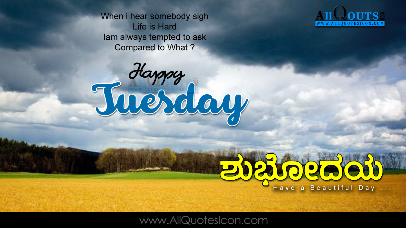 Happy tuesday images best kannada good morning quotes and sayings