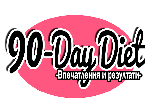 90-дневна диета: Впечатления и резултати